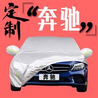 奔驰C级C180L车衣C260车罩E300L防雨GLA防晒A200L外罩GLC260L车套