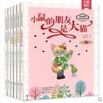 肖定丽经典童话系列 全六册 小鼠的朋友是大猫等多本童话书籍 儿童文学课外阅读书籍 海燕出版社