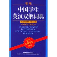 韦氏中国学生英汉双解词典 (美)温德林・尼科尔斯,车云峰 9787560036540 外语教学与研究出版社