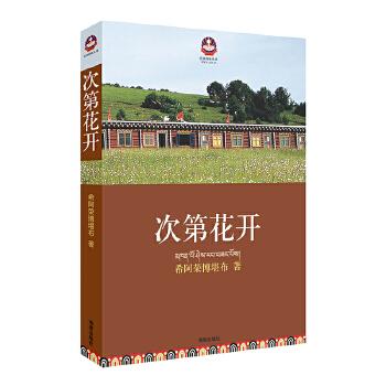 次第花开(此书已出新版,请移步购买:http://product.dangdang.com/24184084.html希阿荣博堪布为你揭开藏人精神保持愉悦的秘密,陈坤、张静初、马未都、何东、程然推荐。