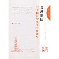 台湾地区对大陆经贸事务立法研究