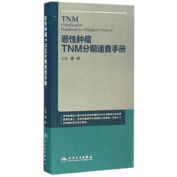 恶性肿瘤TNM分期速查手册