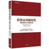 险资运用新时代 : 国际模式与中国实践(团购,请致电400-106-6666转6)