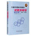 历届中国高考数学试题及解答.第2卷:1980-1989