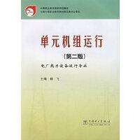 单元机组运行(第二版):电厂热力设备运行专业