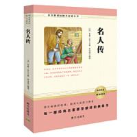 名人传 语文新课标助考阅读名著 9787550136519