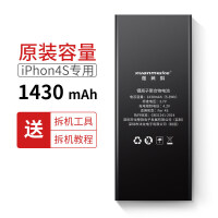 苹果电池 iphone6电池5S大容量高4S苹果六plus6s手机6