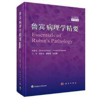 CBS-鲁宾病理学精要(中文翻译版) 科学出版社 9787030538949