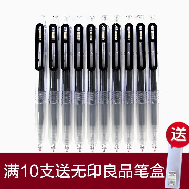 日本MUJI笔 无印良品文具按动笔0.5MM凝胶中性按压水笔/笔芯