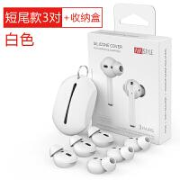 airpods耳机套苹果保护套耳套防滑套硅胶套防掉无线蓝牙耳机塞贴纸华为iPhone耳塞套earpo
