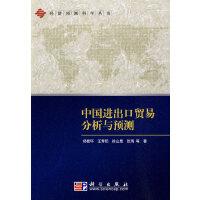 中国进出口贸易分析与预测