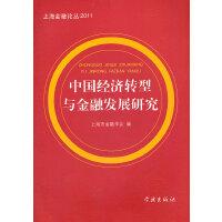 中国经济转型与金融发展研究