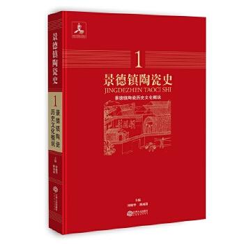 景德镇陶瓷史:景德镇陶瓷历史文化概说
