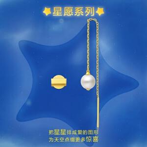 周大福星愿系列个性18K金彩金耳钉耳线T73316
