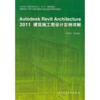 Autodesk Revit Architecture 2011建筑施工图设计实例详解 柏慕培训组织写 9787112