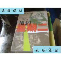 【二手旧书9成新】相约星期二... /美)米奇・阿尔博姆 上海译文