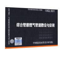 综合管廊燃气管道敷设与安装(18GL501)