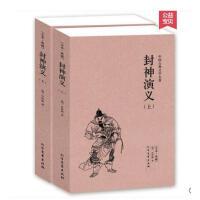 封神演义(上下)册 全本典藏 许仲琳 国学 中国古典文学名著 北方文艺出版社