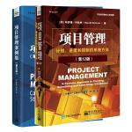正版 项目管理案例集 第5版 项目管理 计划 进度和控制的系统方法 第壹2版 共两本 管理 项目管理 生产与运作管理