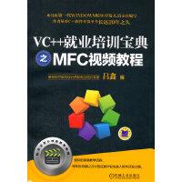 【旧书二手书8成新】 VC++就业培训宝典之MFC视频教程-) 吕鑫 机械工业出版社