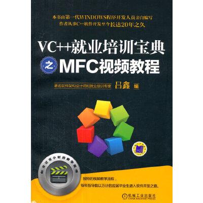 【旧书二手书8成新】 VC++就业培训宝典之MFC视频教程-) 吕鑫 机械工业出版社 正版图书,一般8成新左右、无光盘,多本的择优发货