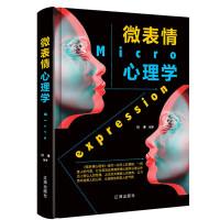 满68元 减40 TJ 微表情心理学 人际关系中的心理策略微表情读心术书籍教你关于人际交往普通心里学与生活入门潜意识的