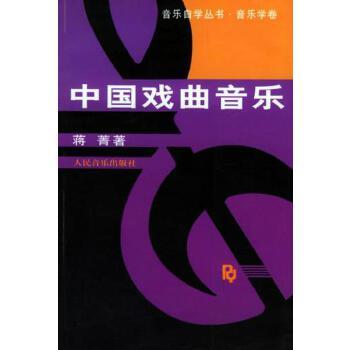 【二手旧书9成新】中国戏曲音乐——音乐自学丛书音乐学卷 蒋菁  人民音乐出版社