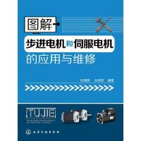 图解步进电机和伺服电机的应用与维修(电子书)