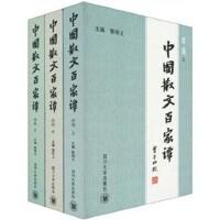 中国散文百家谭:续编