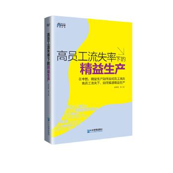 高员工流失率下的精益生产(pdf+txt+epub+azw3+mobi电子书在线阅读下载)