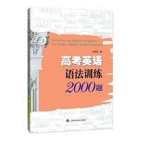高考英语语法训练2000题