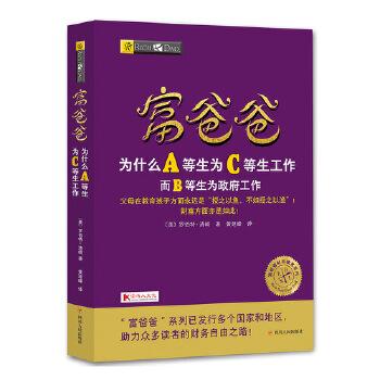 富爸爸为什么A等生为C等生工作(pdf+txt+epub+azw3+mobi电子书在线阅读下载)
