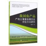 我国农产品产地土壤重金属安全评估方法研究