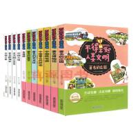 (全11册)著名的古建筑不得不知的人类文明:古塔游、中国古寨、中国民宅游、中国小镇、中国著名的桥梁、著名的博物馆、著名的洞窟、等