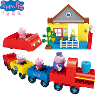 小猪佩奇玩具儿童男女孩3-6周岁房子模型仿真diy早教益智积木拼装 佩奇坐车去游玩
