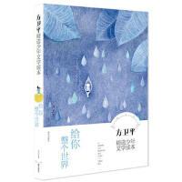 【正版】 方卫平精选少年文学读本 给你整个世界
