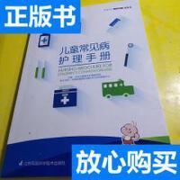 [二手旧书9成新]儿童常见病护理手册 /合生元营养与护理研究室 江