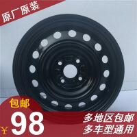 比亚迪F3钢圈铁轮毂15寸原装铁圈钢盆锅板毂适合长城炫丽酷熊