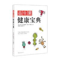 【新书店正版】益生菌健康宝典(美)赫夫纳格尔,(美)维尼克9787544244459南海出版公司