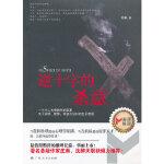 【新书店正版】《逆十字的杀意》 何慕 广西人民出版社 9787219080825
