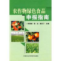 农作物绿色食品申报指南