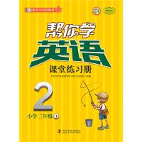 帮你学英语课堂练习册(二年级下)北京版