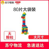 费雪美高塑胶大颗粒积木80粒经典拼插套装儿童积木玩具