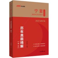 中公2020宁夏公务员录用考试专用教材历年真题精解申论