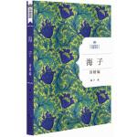 海子诗精编:名家经典诗歌系列