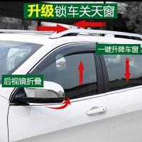 吉普国产自由光升窗器jeep改装专用后视镜折叠自动关天窗玻璃升降