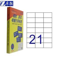 卓联ZL2621C电脑打印标签 A4 镭射激光影印喷墨 70*42.5mm不干胶标贴打印纸 21格打印标签 100页