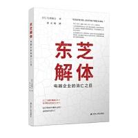 东芝解体:电器企业的消亡之日,江苏人民出版社【新华集团自营】