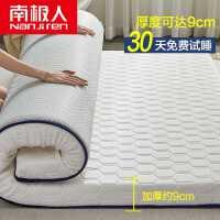 南极人床垫乳胶软垫家用加厚宿舍单人学生垫褥榻榻米垫子海绵垫被kb6