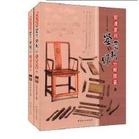 现货 明清家具鉴赏与制作分解图鉴 上下册 中式明清古典红木家具尺寸设计制作中式